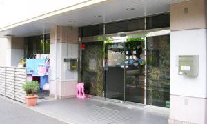 サンライズ渡田保育室