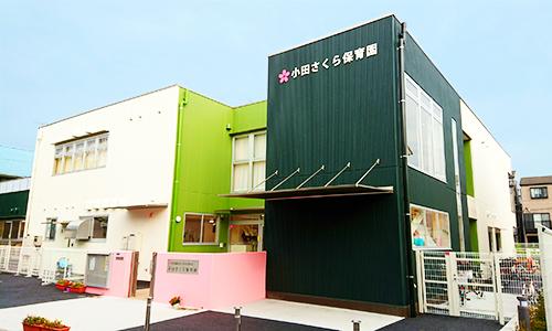 小田さくら保育園