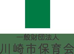 一般財団法人 川崎市保育会